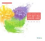도서 이미지 - 발현적 교육과정에 기초한-유아·놀이 중심 교육과정 사례집