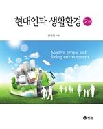 도서 이미지 - 현대인과 생활환경 2판
