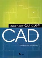 도서 이미지 - 혼자서 연습하는 실내 디자인 CAD
