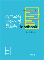 도서 이미지 - 특수교육 논문작성 핸드북