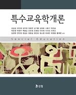 도서 이미지 - 특수교육학개론