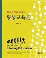 도서 이미지 - 평생교육론 (학습세기의 교육론)
