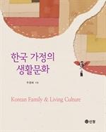 도서 이미지 - 한국 가정의 생활문화