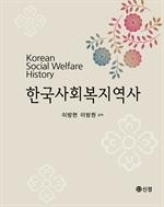 도서 이미지 - 한국사회복지역사