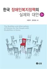 도서 이미지 - 한국 장애인복지정책의 실제와 대안 2판