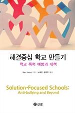 도서 이미지 - 해결중심 학교 만들기: 학교 폭력 예방과 대책