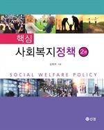도서 이미지 - 핵심 사회복지정책 2판