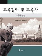 도서 이미지 - 교육철학 및 교육사