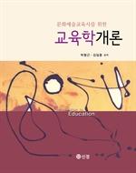 도서 이미지 - 문화예술교육사를 위한 교육학개론