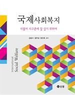 도서 이미지 - 국제사회복지 (더불어 지구촌에 잘 살기 위하여)