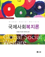도서 이미지 - 국제사회복지론 (사회복지학 교재 총서 3)