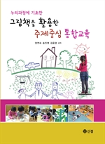 도서 이미지 - 누리과정에 기초한 그림책을 활용한 주제중심 통합교육
