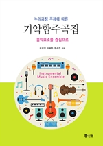 도서 이미지 - 기악합주곡집: 음악요소를 중심으로