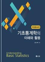 도서 이미지 - 기초통계학의 이해와 활용