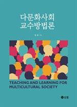 도서 이미지 - 다문화사회 교수 방법론