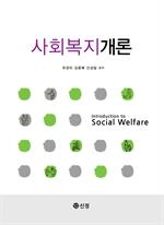 도서 이미지 - 사회복지개론_유경미