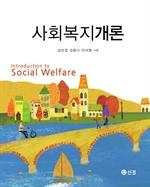 도서 이미지 - 사회복지개론_심선경
