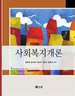 도서 이미지 - 사회복지개론_김형태