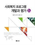 도서 이미지 - 사회복지 프로그램 개발과 평가 2판
