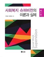 도서 이미지 - 무료배송 소득공제 사회복지 슈퍼비전의 이론과 실제 2판