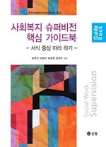 도서 이미지 - 사회복지 슈퍼비전 핵심 가이드북