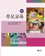도서 이미지 - 부모교육