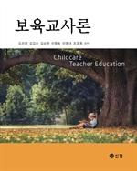 도서 이미지 - 보육교사론