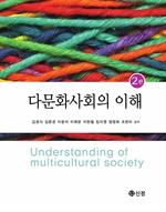 도서 이미지 - 다문화사회의 이해 2판