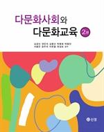 도서 이미지 - 다문화사회와 다문화교육 2판