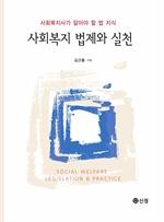 도서 이미지 - 사회복지 법제와 실천_김근홍