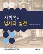 도서 이미지 - 사회복지 법제와 실천_김혜선