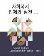도서 이미지 - 사회복지 법제와 실천_서동명