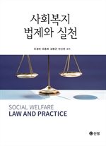 도서 이미지 - 사회복지 법제와 실천_유경미