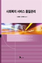 도서 이미지 - 사회복지 서비스 품질관리
