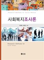 도서 이미지 - 사회복지조사론_박영준