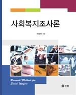 도서 이미지 - 사회복지조사론_이봉재