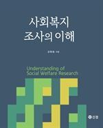 도서 이미지 - 사회복지 조사의 이해