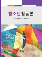 도서 이미지 - 청소년활동론