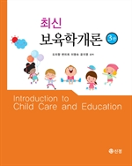 도서 이미지 - 최신 보육학개론 3판