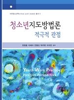 도서 이미지 - 청소년지도방법론 적극적 관점