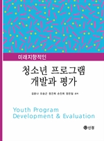도서 이미지 - 미래지향적인 청소년 프로그램 개발과 평가