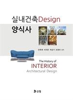 도서 이미지 - 실내건축 디자인(Design) 양식사