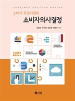 도서 이미지 - 소비자 주권시대의 소비자의사결정