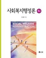 도서 이미지 - 사회복지행정론 4판