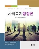 도서 이미지 - 사회복지행정론_김동환