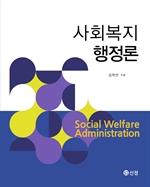 도서 이미지 - 사회복지행정론