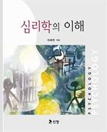 도서 이미지 - 심리학의 이해_이태연