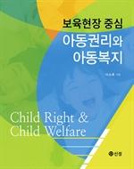 도서 이미지 - 보육현장 중심 아동권리와 아동복지