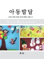 도서 이미지 - 아동발달