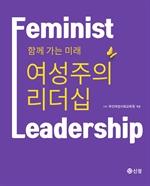 도서 이미지 - 여성주의 리더십